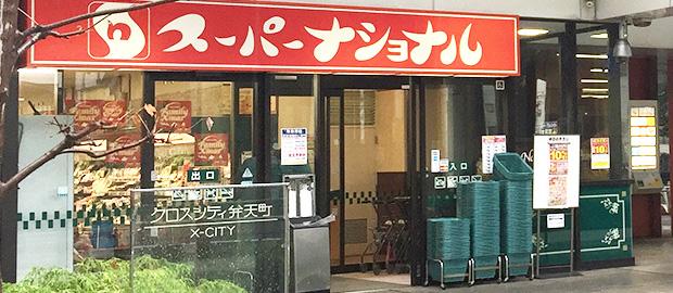 弁天町駅前店